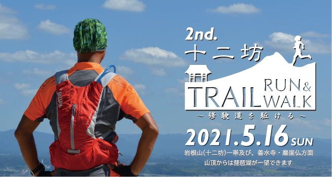 十二坊TRAILRUN&WALK
